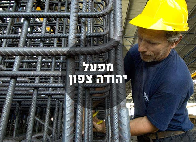מפעל יהודה צפון
