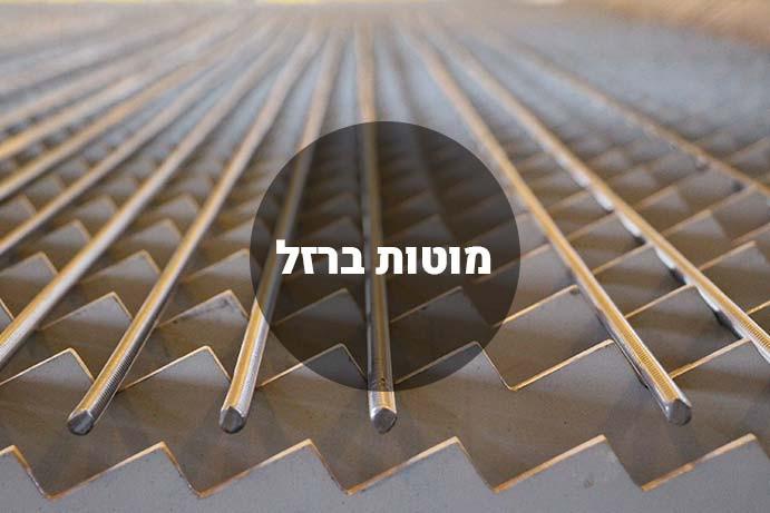 מוטות ברזל