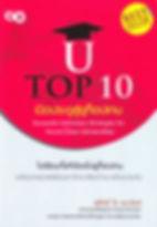 U Top 10 book_resize.jpg