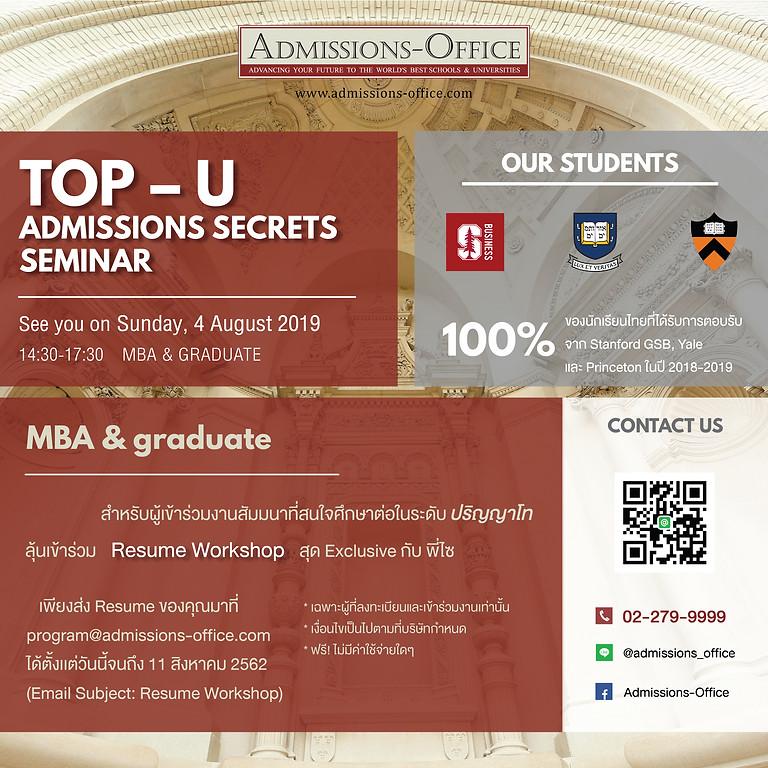 Top-U Admissions Secret Seminar for MBA / Graduate