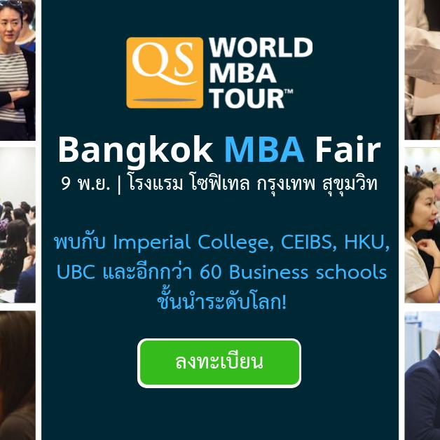 QS World MBA Tour & World Grad School Tour on 9 November 2019