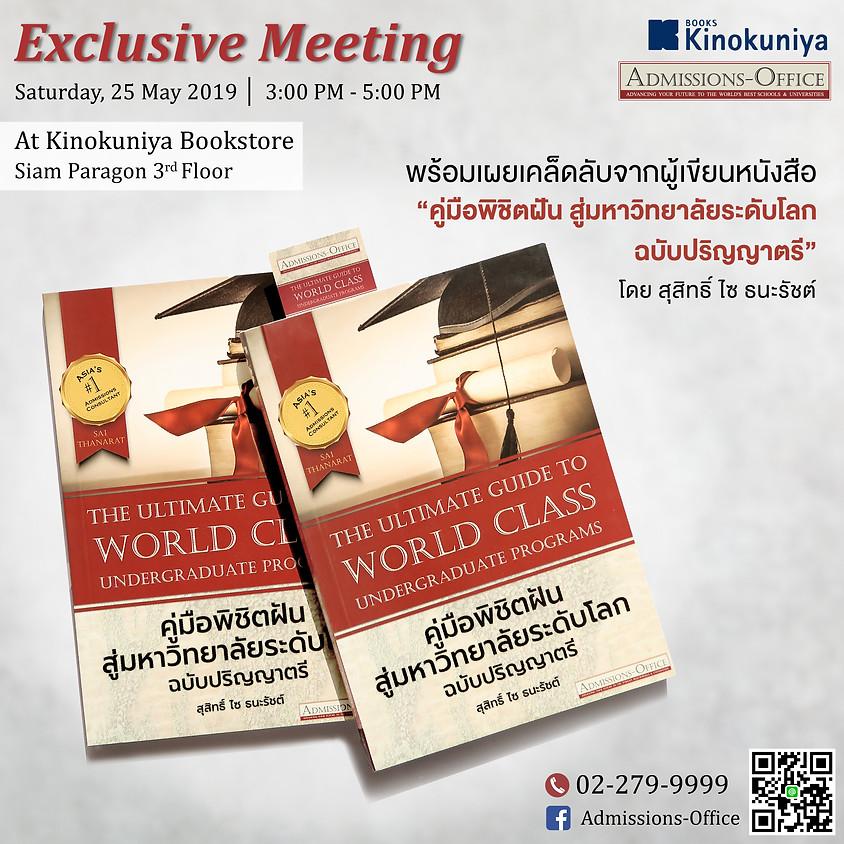 Exclusive Meeting with Sai Thanarat