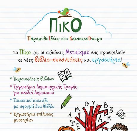 piko-books.jpg