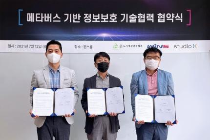 [조선비즈] 윈스-스튜디오엑스코, 메타버스 기반 정보보호 기술협력 나선다