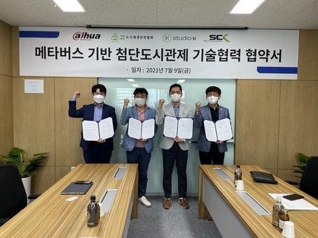 Dahua - Studio X ko, Metaverse-based advanced city control technology cooperation agreement signed