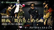 兵隊顔見合わせ告知版.jpg