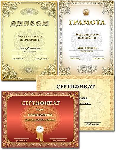 1453364928_sertifikat-diplom-gramota-dly