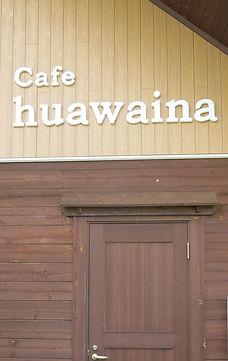 cafe_huawaina2.jpg