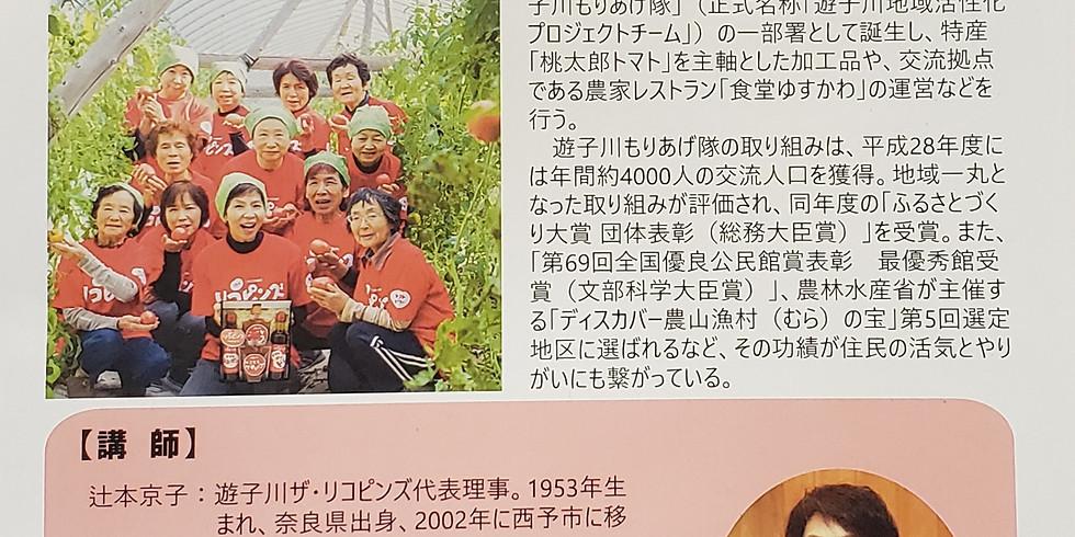 遊子川ザ・リコピンズ 特別講演会