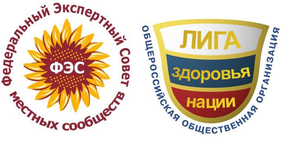 Всероссийская научно-практическая конференция «Роль местных сообществ и негосударственного сектора в формировании общес