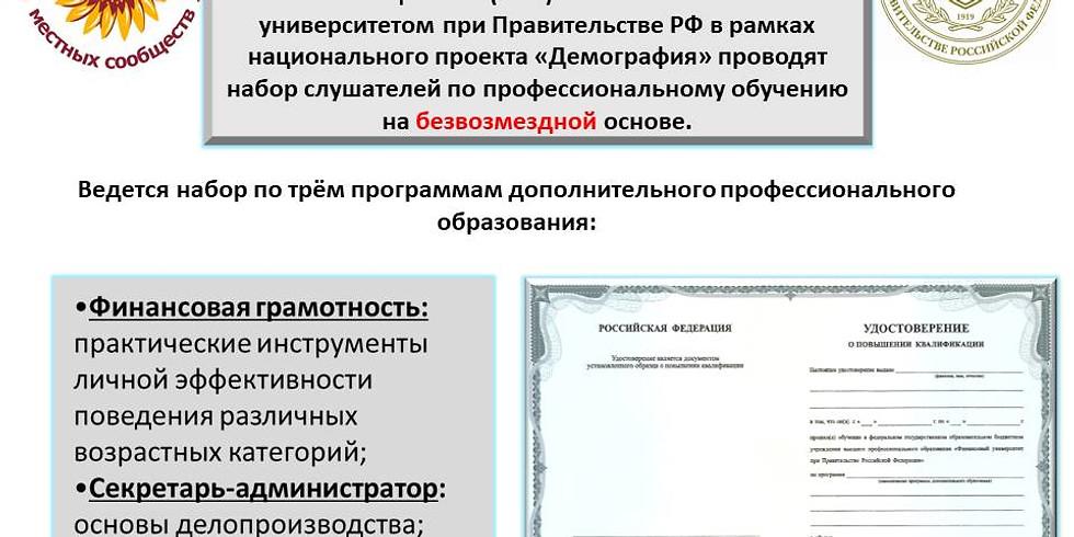 Государственная программа по бесплатному обучению сотрудников московских и подмосковных организаций