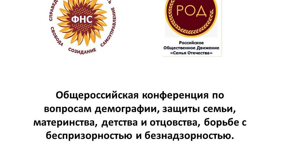 Общероссийская конференция по вопросам демографии, защиты семьи, материнства, детства и отцовства, борьбе с беспризорнос
