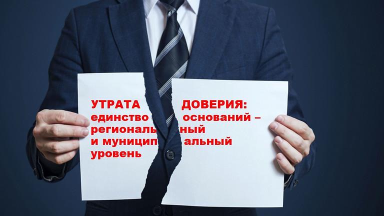 Ответственность за совершение коррупционных правонарушений в муниципалитетах. Увольнение в связи с утратой доверия