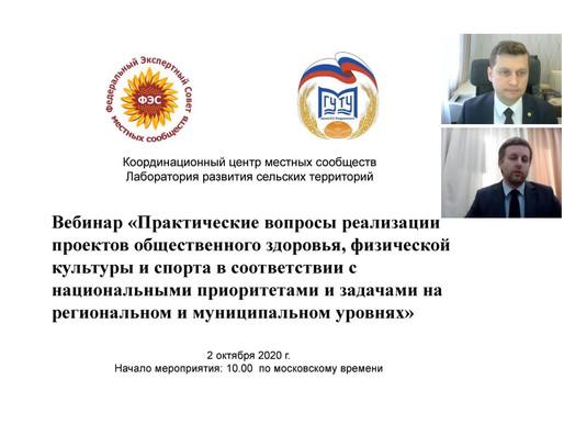 """2 октября состоялся вебинар """"Практические вопросы реализации проектов общественного здоровья"""""""