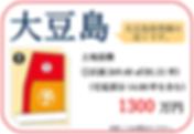 大豆島土地広告 最新HP更新用.png