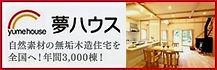 yumehouse_banner_edited_edited_edited.jp
