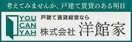 youkanya_banner_edited.jpg