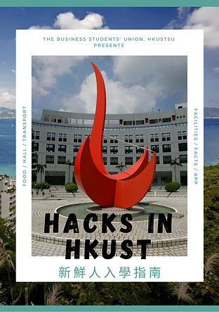 Hacks in HKUST P1.png