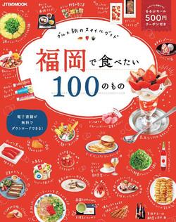 書籍 商品・料理撮影