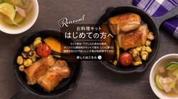 料理 WEBサイト