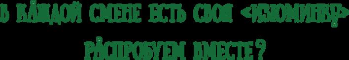 лагерь сургут.png