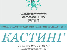 """КАСТИНГ. """"СЕВЕРНАЯ МАДОННА - 2017"""""""