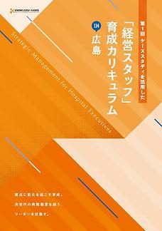 広島 表紙.JPG