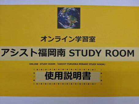 オンライン学習室 アシスト福岡南STUDY ROOM開校