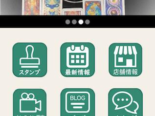 専用アプリのお知らせ 占いハウス曼荼羅屋