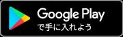 Googleプレイ.png