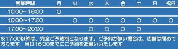 営業時間画像.jpg