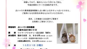 10月開催イベントのお知らせ