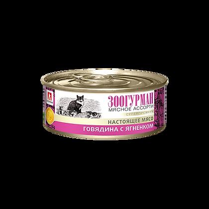 Мясное ассорти говядина/ телятина (ассортимент) 100г.