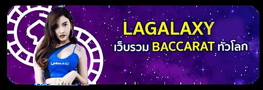 LAGALAXY4U-เว็บพนันออนไลน์.png