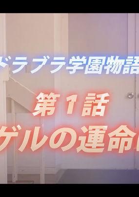 超ド級!1周年記念ドラフェス 第1話〜フィンゲルの運命は!?〜
