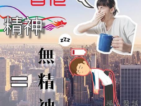 香港人嘅精神就係無精神?