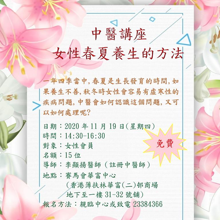 中醫女性春夏養生講座