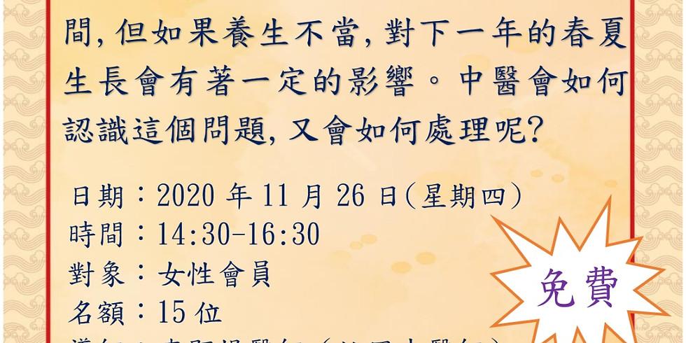 中醫女性秋冬養生講座