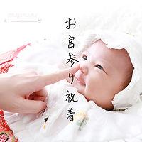 藤沢,お宮参り撮影