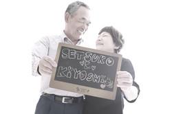 長寿記念撮影 | 藤沢の写真スタジオ