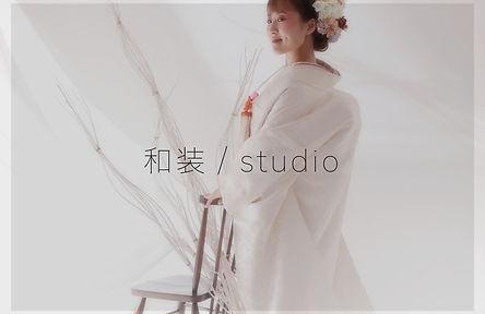 湘南,婚礼和装
