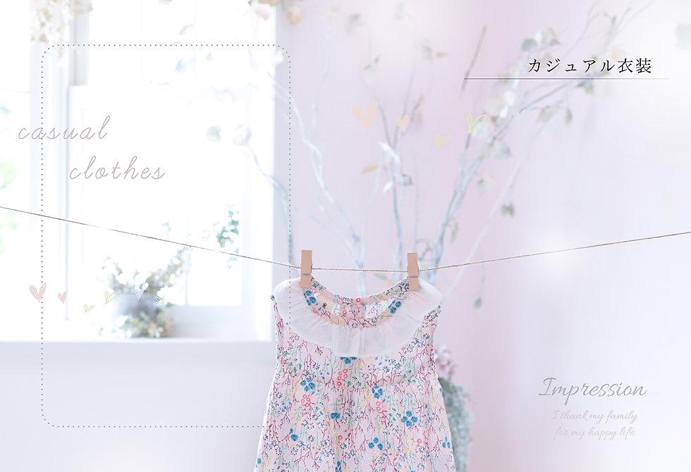 藤沢のお洒落な可愛い衣装
