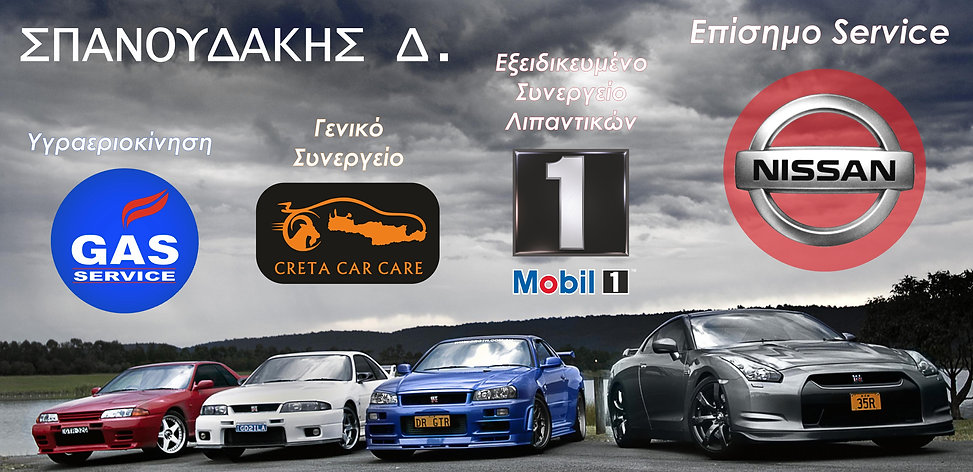 Συνεργείο Αυτοκινήτων Spanoudakis