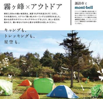 mont-bellで「SUWA Outdoor Magazine」配布中