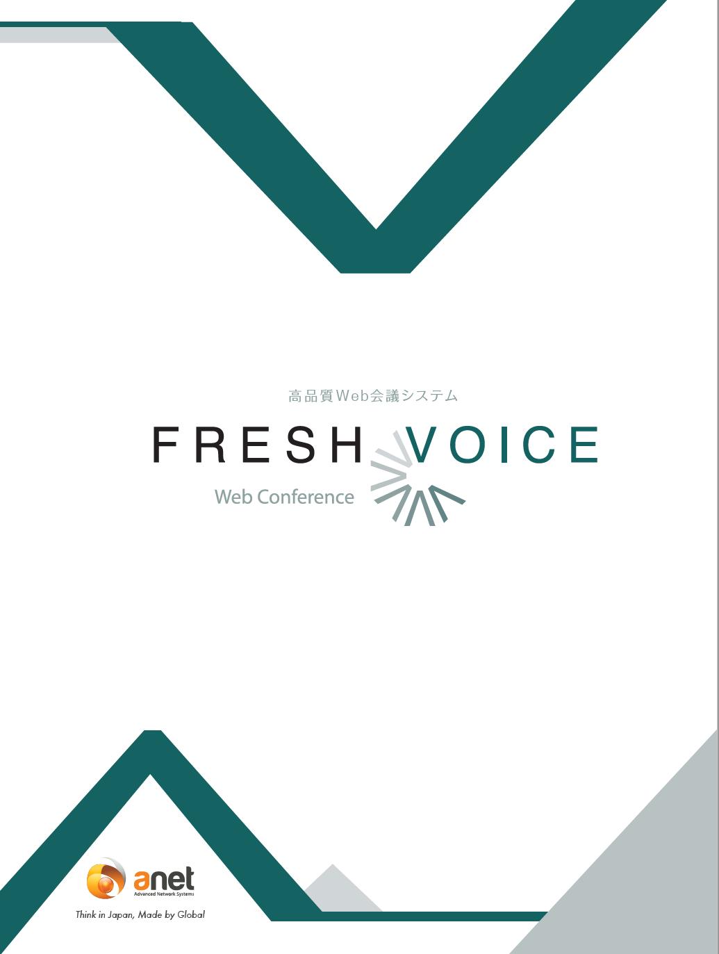 TV会議システムFRESH VOICE
