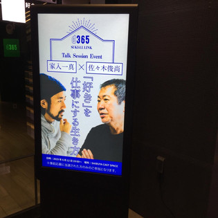"『d365 SUKI-LL LINK』~「好き」を仕事にする生き方~"""