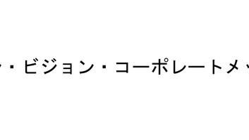 スローガン・ビジョン・コーポレートメッセージ
