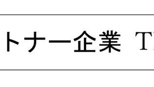 ナベドコロ・パートナー企業 TEAM