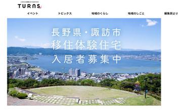 長野県 諏訪市 移住体験:無料