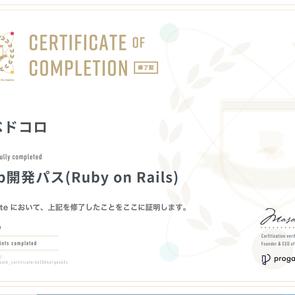 Ruby on Rails 修了 Progate